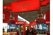 39家川企出征第三届酒博会 泸州中小企业抱团出击