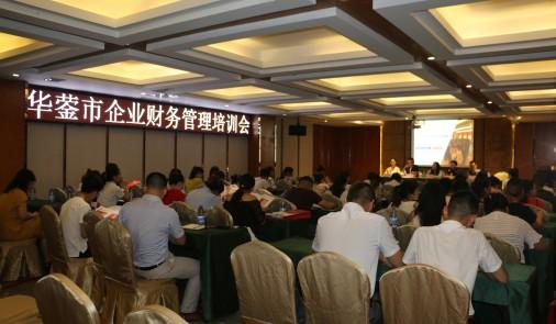 我中心协助华蓥市经信局开展财税管理培训