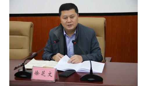 1月29日达州市委副书记徐芝文到达州市经信局调研