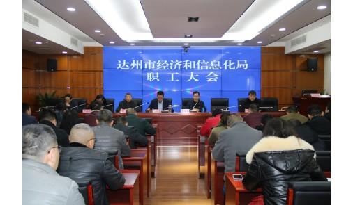 2019年经济和信息化局职工大会