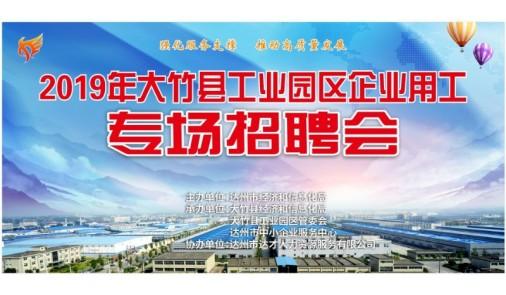 2019年大竹县工业园区企业用工专场...