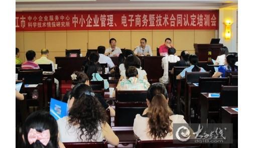 内江市加强中小企业管理及电子商务培训工作