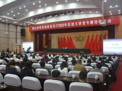 """四川省2019年""""双创大讲堂""""专题培训在我市举行"""