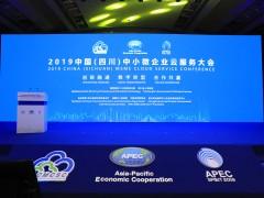 2019中国(四川)中小微企业云服务大会