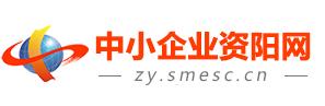 中小企业资阳网