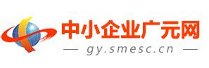 中小企业广元网