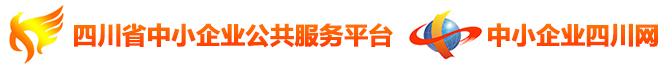 中小企业四川网