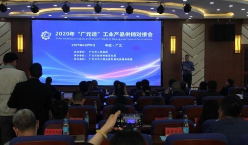 """2020年""""广元造""""工业产品供销对接会议召开"""