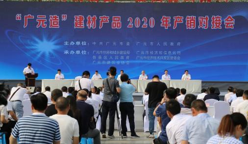 """""""广元造""""建材产品2020年产销对接会开幕"""