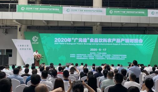 """2020年""""广元造""""食品饮料农产品产销对接会顺利召开"""