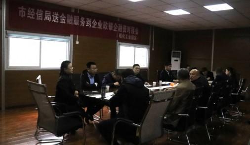 市中小企业服务中心组织开展投融资对接活动