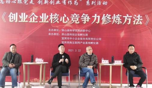 不忘初心跟党走   创新创业有作为 ——屏山县科创中心启动2021年服务企业系列活动(一)