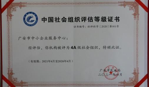 """中心荣获""""4A级""""社会组..."""