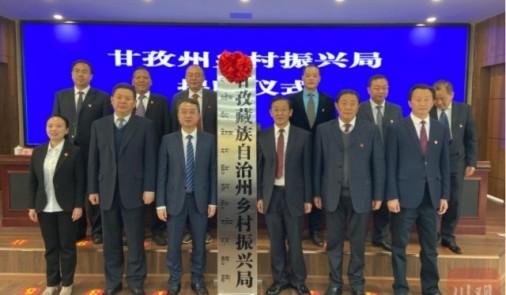 甘孜州乡村振兴局挂牌成立