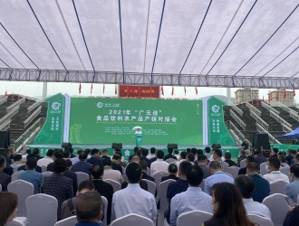 """2021年""""广元造""""食品饮料农产品产销对接会顺利召开"""